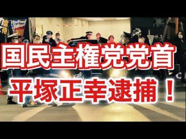 国民主権党・平塚正幸容疑者が不法侵入罪で逮捕