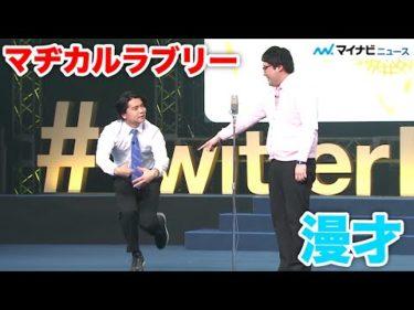 M-1王者マヂカルラブリー、「算数」ネタ生披露!野田クリスタルが後藤真希に、村上は花澤香菜に会えて大興奮「#Twitterトレンド大賞 2020」