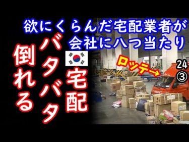 だからやめロッテ言ったんです… 【江戸川 media lab HUB】お笑い・面白い・楽しい・真面目な海外時事知的エンタメ
