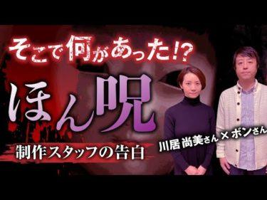 【呪いの裏側】『ほんとにあった!呪いのビデオ』の制作秘話を川居尚美先生(演出補)とボン先生(音楽)が語ります!