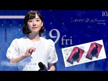 芦田愛菜「星の子 完成報告」エンタメまとめ