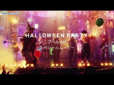 「HALLOWEEN PARTY-プペルVer.- 」メイキングドキュメンタリー