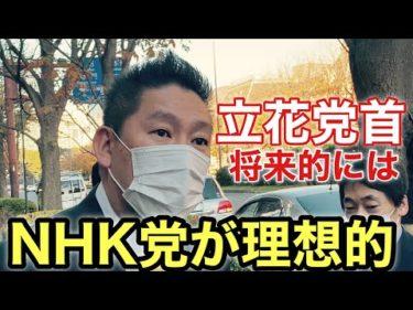 立花党首総務省に来て囲み会見!将来的にはNHK党が理想・・・