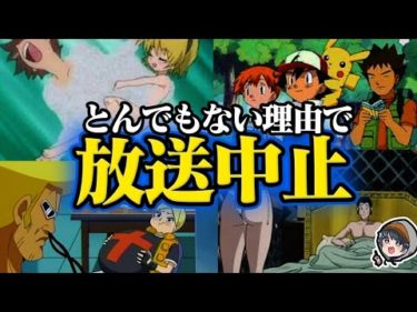 【衝撃】突然放送が中止になったアニメ5選【エ◯】【闇】【都市伝説】