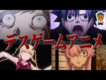 【絶望】異能力デスゲームアニメ4選