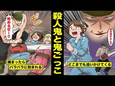 【漫画】殺人鬼と鬼ごっこをするとどうなるのか?殺人鬼から逃げ切ったら1億円もらえるけど捕まったら…バラバラにされる。