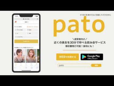 【pato – パト】話題のエンタメマッチングアプリ(R18)