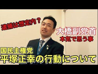【12.25撮影】大橋副党首が国民主権党の平塚正幸氏・前橋由李氏・中根ズン氏の行動を聞いてみた。