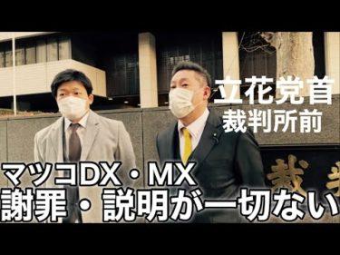 12月21日マツコデラックス裁判!立花党首・弁護士が裁判の解説