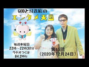 GODとSIZUKUのエンタメ天国(2020.12.24)