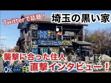 Twitter・YouTubeで話題の埼玉の謎の黒い家の住人に直撃インタビューしてみた。