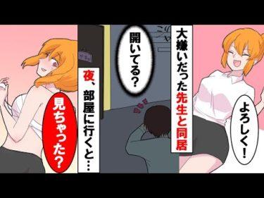 【漫画】父親の再婚で大嫌いだった先生と暮らすことになったDTの俺→夜部屋に行くとサラシを巻いた状態の美女が…【マンガ動画】