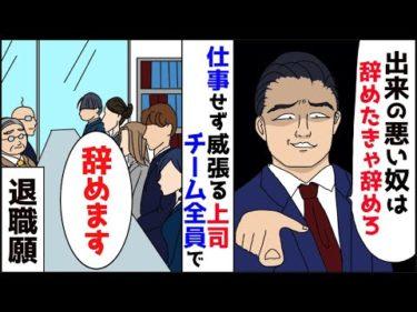【漫画】「ほんと出来の悪い部下だな」仕事もしないのに威張り散らす上司→耐え切れなくなったチーム全員で退職届を提出すると上司は…