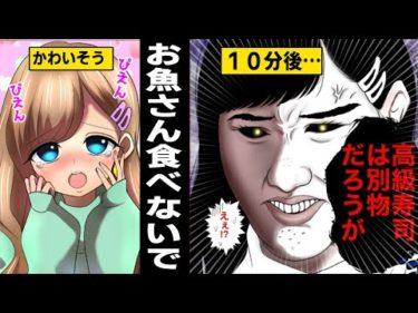【漫画】天然の21歳貧乏女子大生を高級寿司に誘うと「お魚さんの命奪わないで」→10分後「大トロうまw」財布が底を付きかけた頃、隣にいたお爺さんが…【マンガ動画】