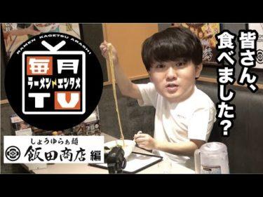 毎月ラーメンエンタメTV. #5 しょうゆらぁ麺 飯田商店編