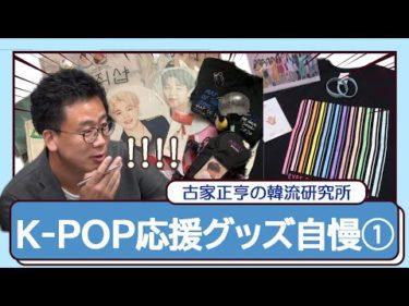 Kエンタメ・ラボ ~ K-POP応援グッズ自慢①