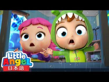 あらしをこわがらないで!⛈️ | 子供が喜ぶアニメ | 子供の歌メドレー | 童謡 | Little Angel – リトルエンジェル日本語