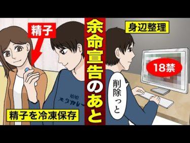 【漫画】余命宣告を受けるとどんな生活になるのか?(マンガ動画)