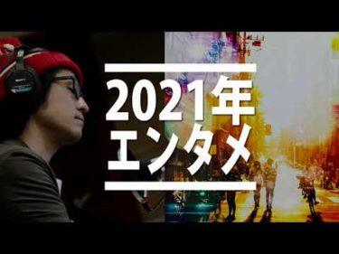 【エンタメ未来予測】Netflixが世界を支配する/2021年消える芸人/YoutubeとTikTokの未来