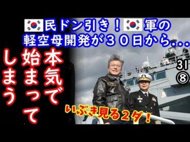 950万円で何ができる… 【江戸川 media lab HUB】お笑い・面白い・楽しい・真面目な海外時事知的エンタメ