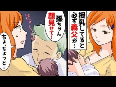 【漫画】授乳してると必ず義父が「孫ちゃんもっと顔みせて~」顔を近づけてくるので拒むと→義父「変な風に考える嫁子がおかしい!」