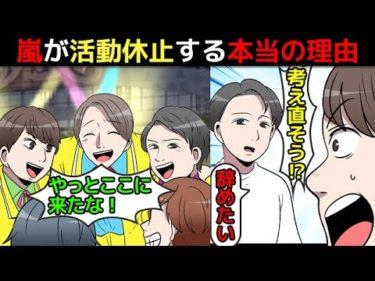 (漫画)国民的アイドルグループの活動休止の本当の理由を漫画にしてみた(マンガで分かる)
