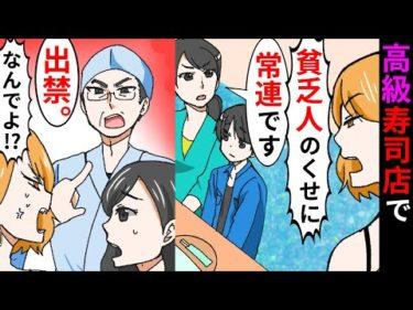 【漫画】入学祝いで高級寿司屋を予約した両親。嫌味なQQNママ「貧乏人のくせにw」→私「え?常連ですが?」まさかの立場逆転!!【マンガ動画】【スカッとする話】
