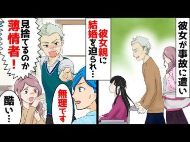 【漫画】事故に遭った彼女。彼女親に結婚を迫られ…俺「無理です」彼女親「見捨てるのか薄情者!いくらなんでも酷い!」→結果