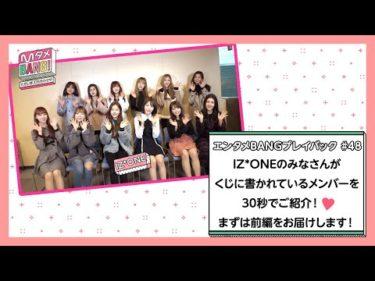 ✨「IZ*ONE CHU~ON:TACT」日韓同時放送記念✨ [MタメBANG!/エンタメBANGプレイバック] IZ*ONEがメンバーの魅力を紹介❤️ 前編