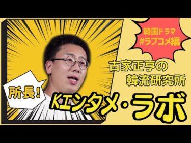 Kエンタメ・ラボ~ドラマ① ラブコメ編