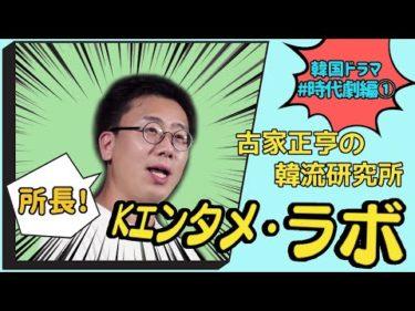 Kエンタメ・ラボ~ドラマ② 時代劇編(1)