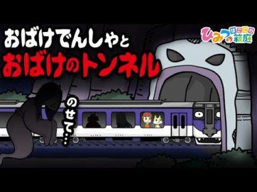おばけ電車アニメ『ちょっぴり怖い・・おばけ電車とおばけのトンネル』|子供向けアニメ・animation for kids【ひみつの箱庭】