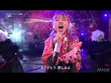 【NHK紅白】LiSA『アニメ「鬼滅の刃」紅白SPメドレー』