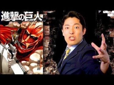 【進撃の巨人①】リクエストNo.1ダークファンタジーバトル漫画