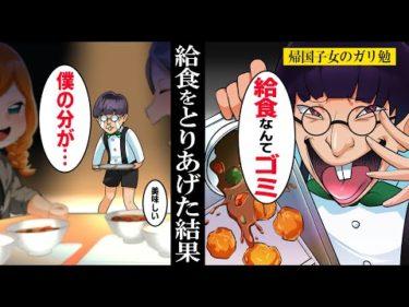 【漫画】日本の学校給食を「貧乏人のゴミ料理」とバカにする金持ちDQNに「もうお前の給食ないから」と伝えた結果が面白いwスカッと爽快!【マンガ動画】