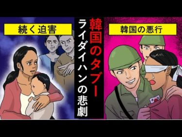 (韓国が隠蔽)ライダイハンを知っていますか?韓国政府が黙殺するタブーを問う!(アニメでわかる)