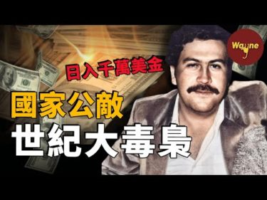 【世紀毒梟】從叛逆少年到與政府為敵的頭號毒梟,惡魔代言人巴勃羅·埃斯科瓦爾 | Wayne調查