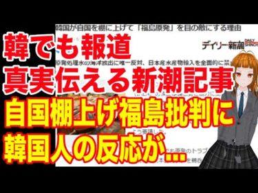 韓でも報道 真実伝える新潮記事 自国棚上げ福島批判政府に韓国人の反応は