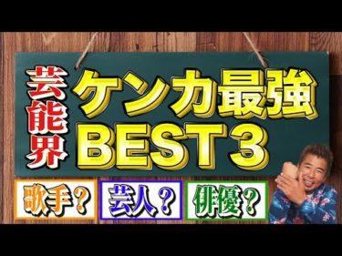 【芸能界ケンカ最強BEST3】永久保存ランキング