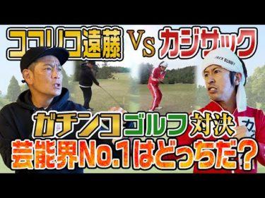 【芸能界No. 1決定戦】ココリコ遠藤さんとガチンコゴルフ対決