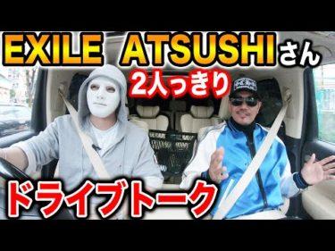 【業界の闇】EXILE ATSUSHIさんに芸能界と音楽業界の闇について熱く語って頂きました。【ドッキリ、ラファエル】