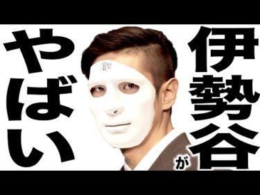 逮捕され裏の顔がバレて芸能界引退レベルの伊勢谷友介さんの歌🔥