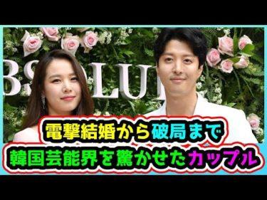 🌟電撃結婚から破局まで韓国芸能界を驚かせたカップル🌟