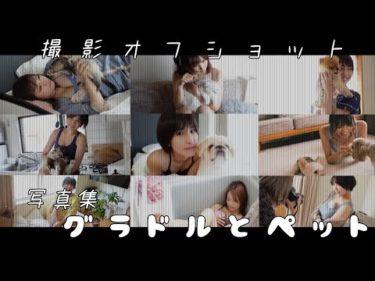 書籍『グラドルとペット』オフショット映像 2020.11.19辰巳出版より発売