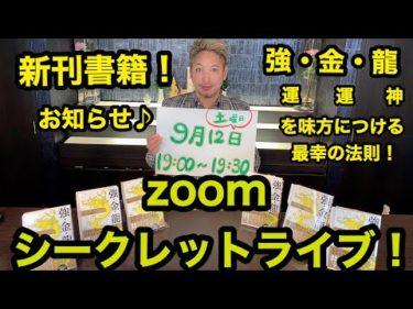 新刊書籍!zoomシークレットライブ♪のお知らせ!!