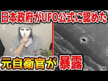 日本政府がUFOの存在を公式に認めた!元自衛官が語る今だから言える本当の話【ラファエル】