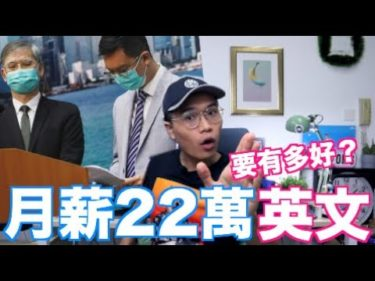 【香港政府人才】月薪$22萬副局長的英文