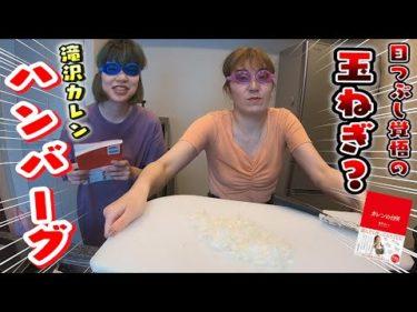 【祝書籍化!】滝沢カレンのハンバーグレシピが読解不能すぎるwwww