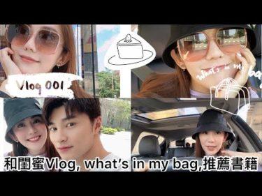 Vlog,我和閨蜜 What's in my bag,還有書籍推薦!(請忽略我的痘痘貼!!!!)