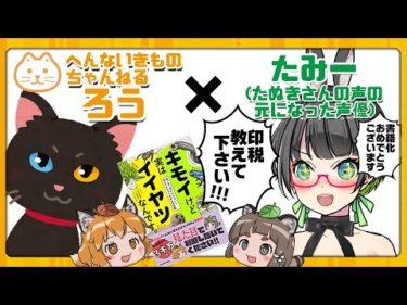 【へんないきものチャンネル×たみー】㊗書籍化対談!!